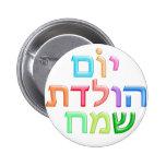 B-dia feliz do divertimento hebreu de YOM HULEDET Bóton Redondo 5.08cm