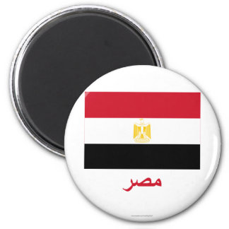 Bandeira de Egipto com nome no árabe Ímã Redondo 5.08cm