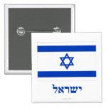 Bandeira de Israel com nome no hebraico Bóton Quadrado 5.08cm