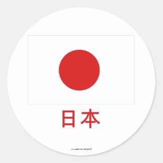 Bandeira de Japão com nome no japonês Adesivo