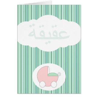 Bebê verde dos muçulmanos das felicitações de cartão comemorativo