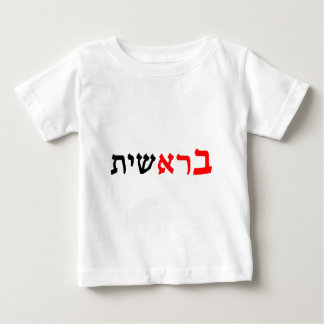 """Bereshit - """"1:1 do gerador no começo"""" camiseta para bebê"""