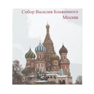 Bloco De Notas O cathedral_russo da manjericão do santo