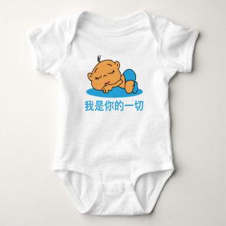 Body Para Bebê Eu sou seu tudo-no chinês
