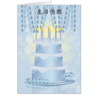 Bolo de aniversário chinês e velas do cartão