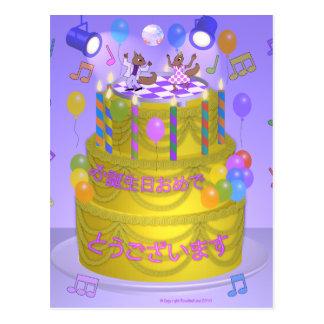 """""""Bolo do feliz aniversario"""" (japonês) Cartão Postal"""