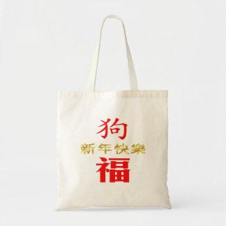 Bolsa Tote Ano novo chinês 2018 anos do saco da bênção do cão