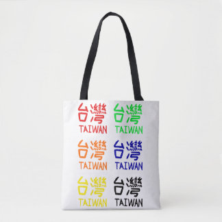 Bolsa Tote Saco do orgulho de Formosa