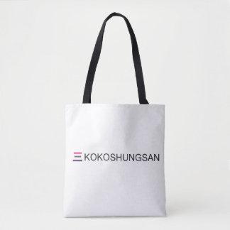 Bolsa Tote Sacola do impressão de KOKOSHUNGSAN toda sobre -