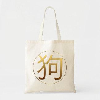 Bolsa Tote Sacola gravada ouro do símbolo do efeito do ano do
