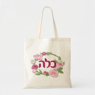 Bolsa Tote Sacola judaica do hebraico da noiva de Kallah