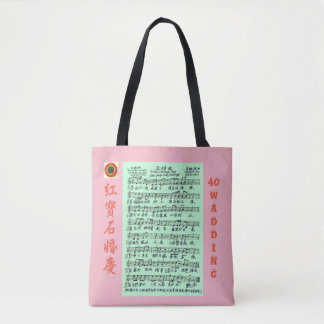 Bolsa Tote Um saco para o aniversário de casamento do rubi