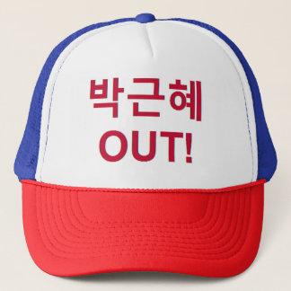 Boné 박근혜 PARA FORA - Park Geun-hye PARA FORA!