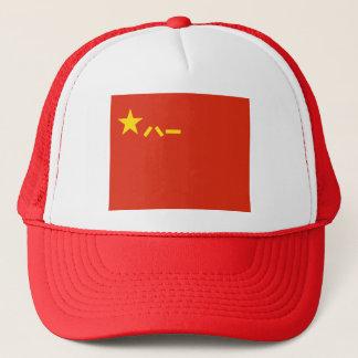 Boné Bandeira do PLA de China - bandeira chinesa -) do