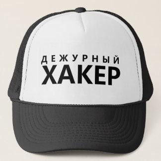 Boné Cabouqueiro no dever - texto do russo