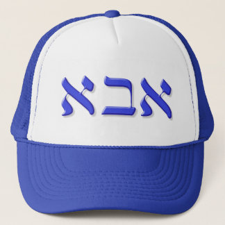 Boné Chapéu de Abba no hebraico