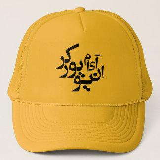 Boné Eu sou escrita persa/árabe do Nova-iorquino -