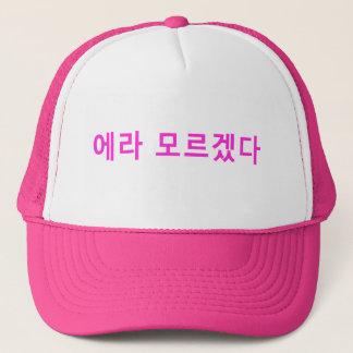 Boné foda do 😈 ele-FXXK ele no 😈 Coreano-Eu de KPop♪♥