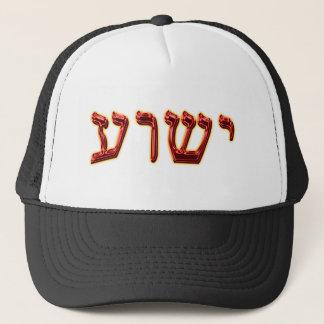 Boné Hebraico 02 de Yeshua