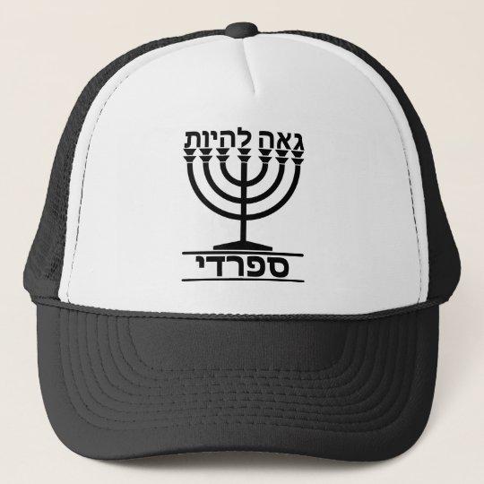 Boné - Orgulho de Ser Sefaradi (Hebraico)