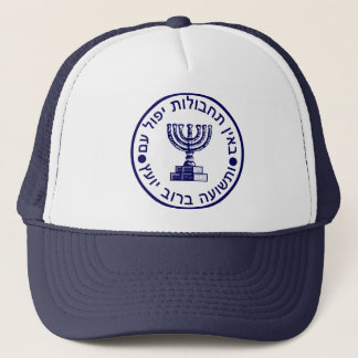Boné Selo do logotipo de Mossad (הַמוֹסָד)