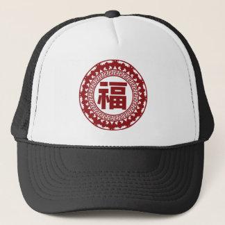 Boné Símbolo chinês da boa fortuna com ilustração dos
