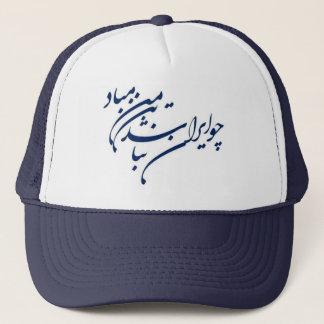 Boné Verso patriótico na caligrafia persa