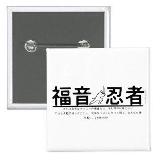 Botão de Ninja do evangelho Bóton Quadrado 5.08cm