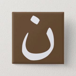 Bóton Quadrado 5.08cm Pin cristão do botão da solidariedade do símbolo