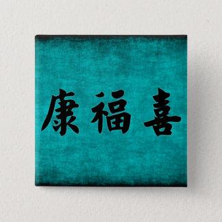 Bóton Quadrado 5.08cm Riqueza da saúde e bênção da harmonia no chinês