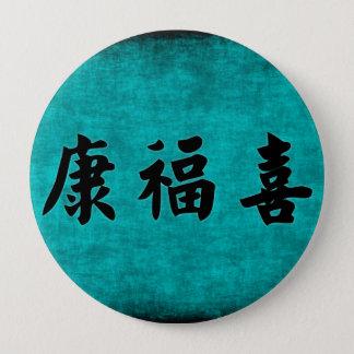 Bóton Redondo 10.16cm Riqueza da saúde e bênção da harmonia no chinês