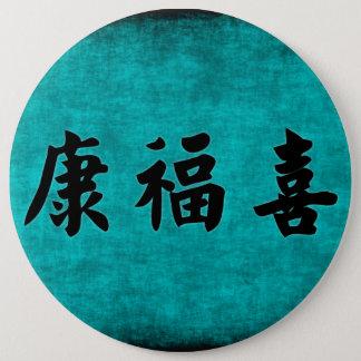 Bóton Redondo 15.24cm Riqueza da saúde e bênção da harmonia no chinês