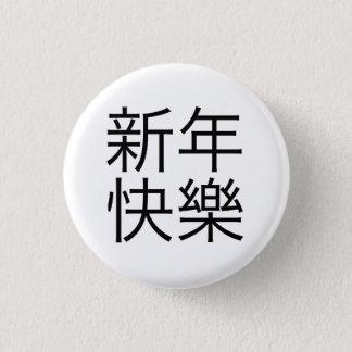 """Bóton Redondo 2.54cm 新年快樂 (o """"feliz ano novo!"""" no chinês)"""