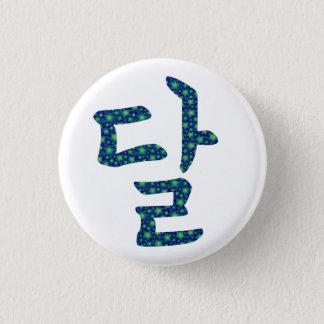 Bóton Redondo 2.54cm DAL coreano - LUA nas estrelas
