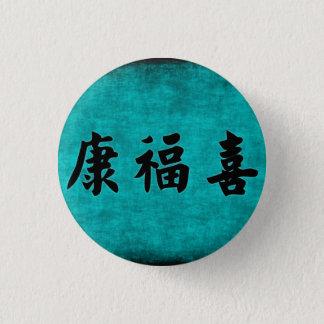 Bóton Redondo 2.54cm Riqueza da saúde e bênção da harmonia no chinês
