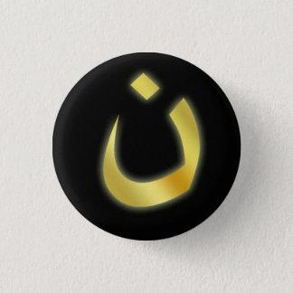 Bóton Redondo 2.54cm -WeAreN - Button com letras árabes AGORA