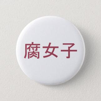 Bóton Redondo 5.08cm 腐女子 de Fujoshi