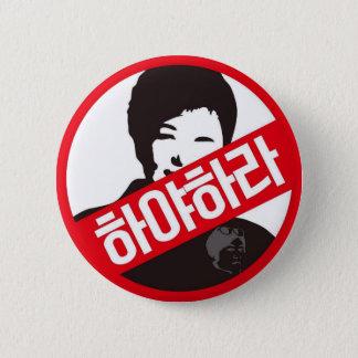 Bóton Redondo 5.08cm 박근혜 PARA FORA - Park Geun-hye PARA FORA!