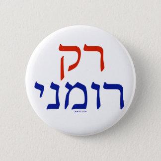 BÓTON REDONDO 5.08CM BOTÃO HEBREU DO REPUBLICANO ROMNEY