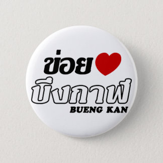 Bóton Redondo 5.08cm Mim coração (amor) Bueng Kan, Isan, Tailândia