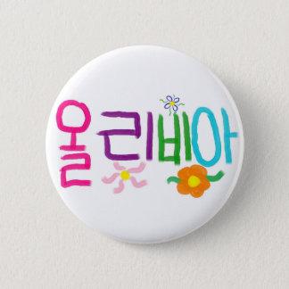 Bóton Redondo 5.08cm Olivia (coreana)