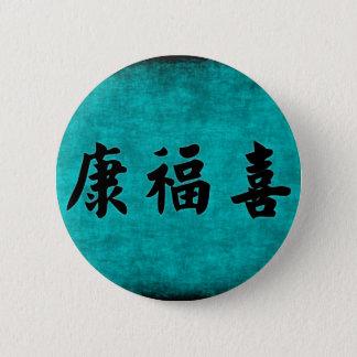 Bóton Redondo 5.08cm Riqueza da saúde e bênção da harmonia no chinês
