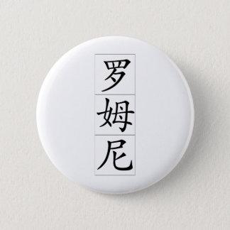 Bóton Redondo 5.08cm Romney no chinês