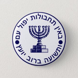 Bóton Redondo 5.08cm Selo do logotipo de Mossad (הַמוֹסָד)