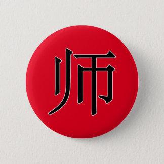 Bóton Redondo 5.08cm shī - 师 (professor)