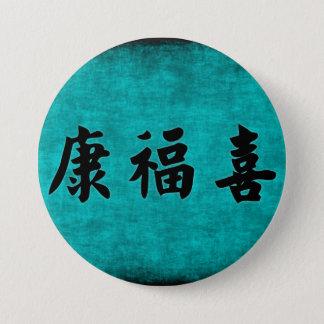 Bóton Redondo 7.62cm Riqueza da saúde e bênção da harmonia no chinês