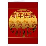 Cabras douradas -1 - ano novo chinês 2015 cartoes