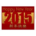 Cabras douradas -5 - ano novo chinês feliz 2015 cartoes