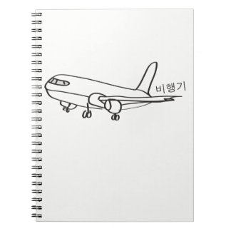 Caderno 한국의비행기 coreano do avião do vocabulário
