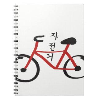 Caderno Espiral 한국의자전거 vermelho e preto do vocabulário coreano da